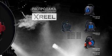 Объявляем о распродаже удлинителей на катушке X-REEL