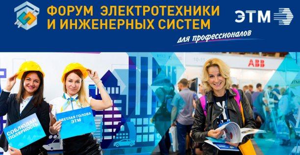 """МВК """"Новосибирск Экспоцентр"""" - «Форум электротехники и инженерных систем»."""