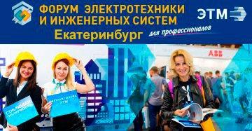 Форум электротехники и инженерных систем в Екатеринбурге