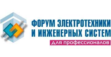 Contactica приглашает на ФОРУМ ЭЛЕКТРОТЕХНИКИ И ИНЖЕНЕРНЫХ СИСТЕМ ЭТМ