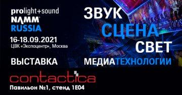 Приглашаем Вас на выставку Prolight + Sound NAMM Russia 2021/ NAMM Musikmesse Russia 2021