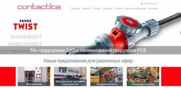 Новый сайт Contactica
